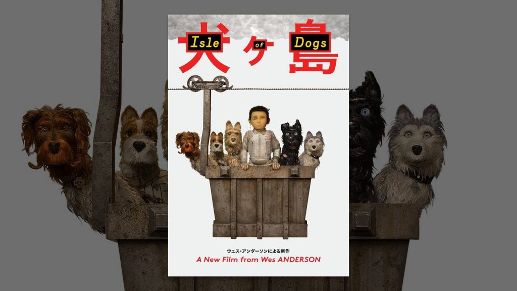 Wes Anderson, Isle of Dog (animations about dogs).